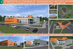 Новосибирская область выделит 50 млн руб. господдержки заводу пробиотиков «Био-веста»