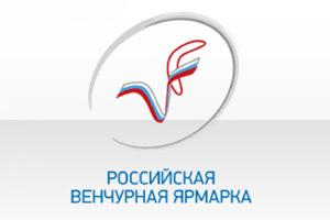 ИЦК: Компания из наукограда Кольцово стала победителем XIII Российской Венчурной Ярмарки